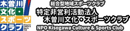 特定非営利活動法人(NPO法人)木曽川文化・スポーツクラブ