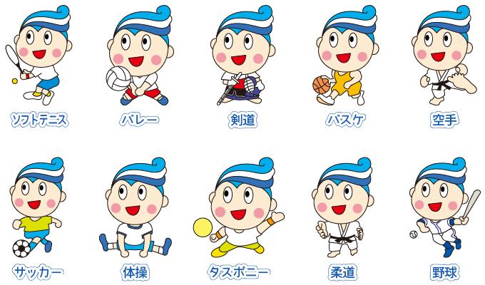ソフトテニス、バレー、剣道、バスケ、空手、サッカー、体操、タスポニー、柔道、野球